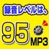 MP3Gain、録音レベルは 95 で問題なし。音割れなし。