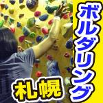 石狩・札幌北区のボルダリングジム・ウィップスで初登り。