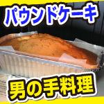 男の手料理。お菓子偏、パウンドケーキを作った。簡単です。
