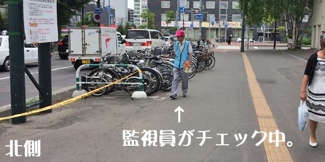 札幌市から委託を受けた監視員がチェック