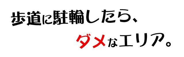 札幌駐車禁止エリア