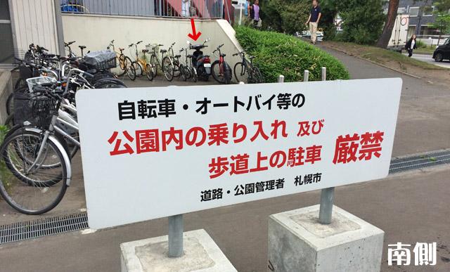 公園内は駐車厳禁。