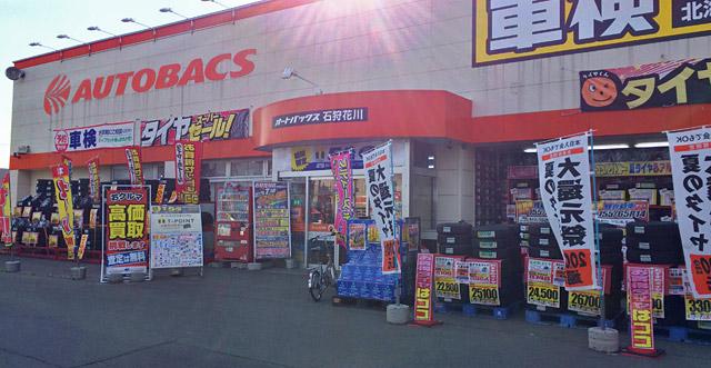 オートバックス石狩花川店