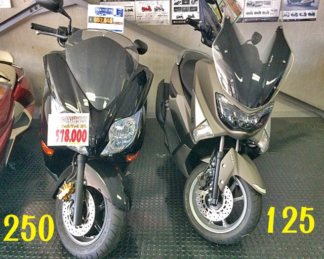 フォルツァ250ccとN-MAX125cc