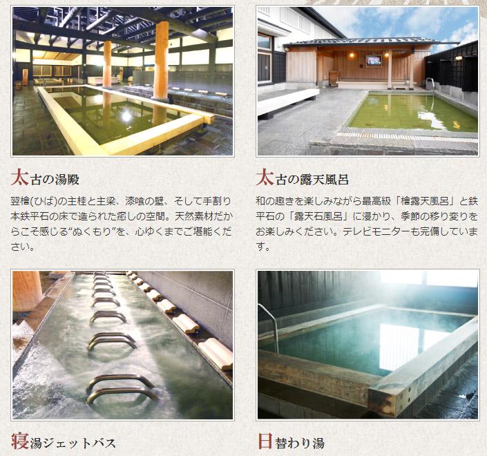 内風呂や露天風呂、ジェットバス