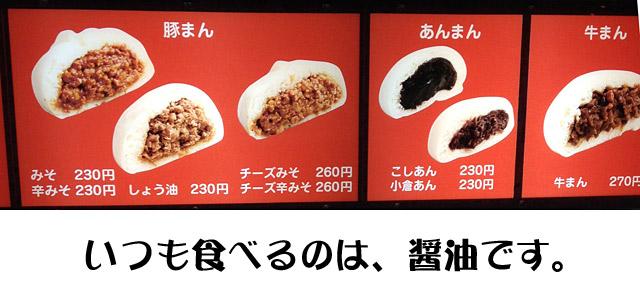 肉まんが美味しい。