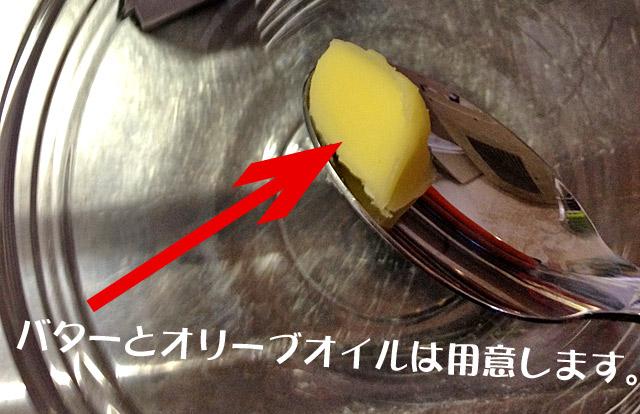 バターとオリーブオイルは自分で用意しておきます。