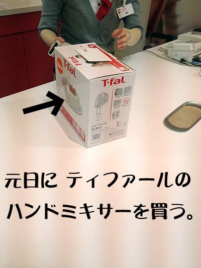 ティファールのハンドミキサー買いました。