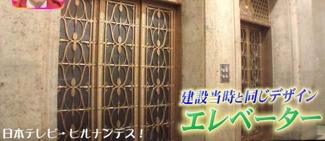 建設当時と同じエレベーター?
