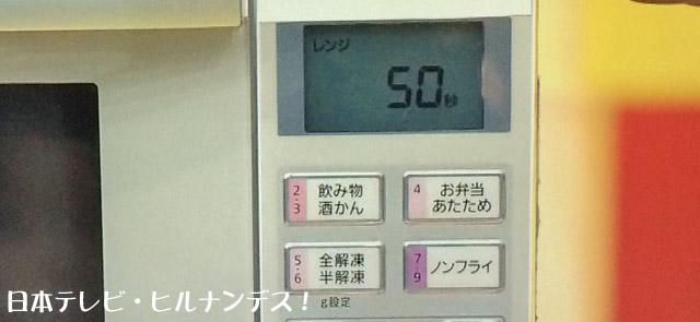 500Wの電子レンジで50秒