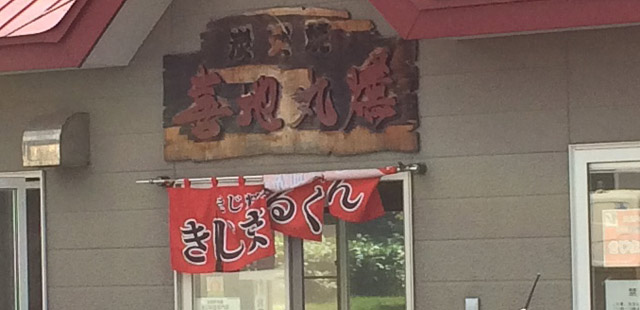 漢字では、喜地丸燻