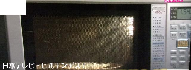 袋のまま、レンジで2分暖めます