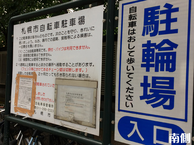 札幌市が管理する駐輪場