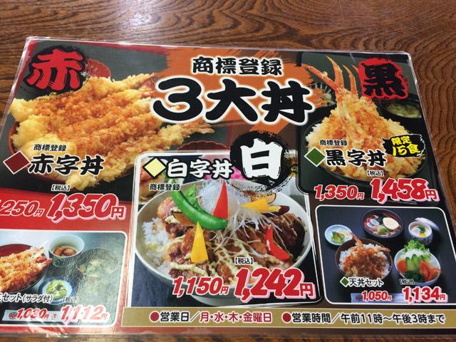 赤字丼・白字丼・黒字丼