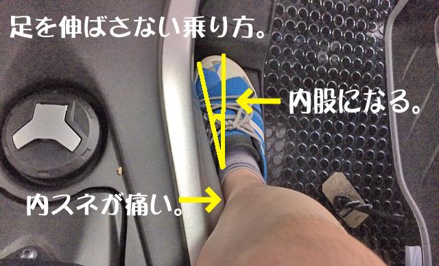 足を伸ばさない乗り方