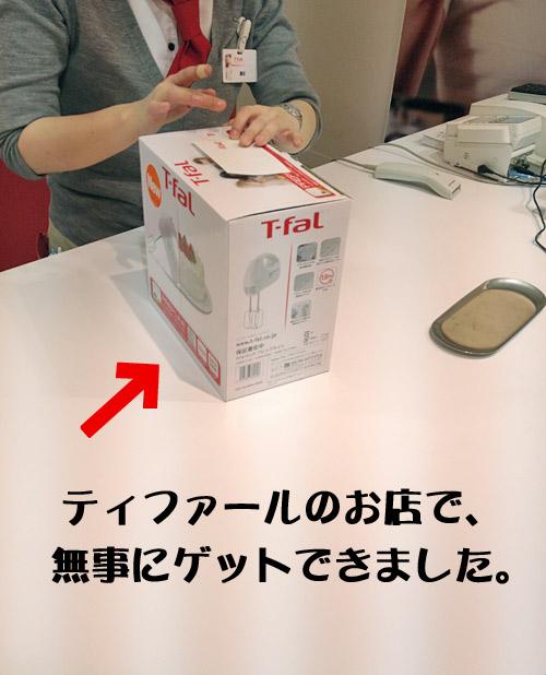 三井アウトレットのティファールのお店で購入。