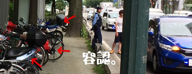 警察は取り締まりを行わない。