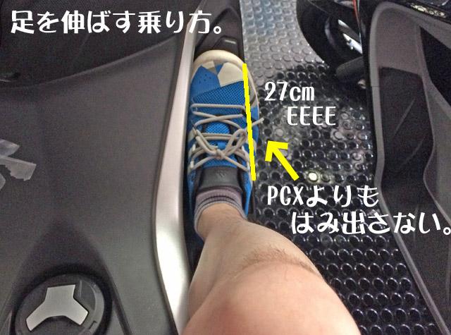 足を伸ばす乗り方