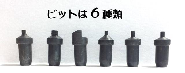 オープナービットは6種類