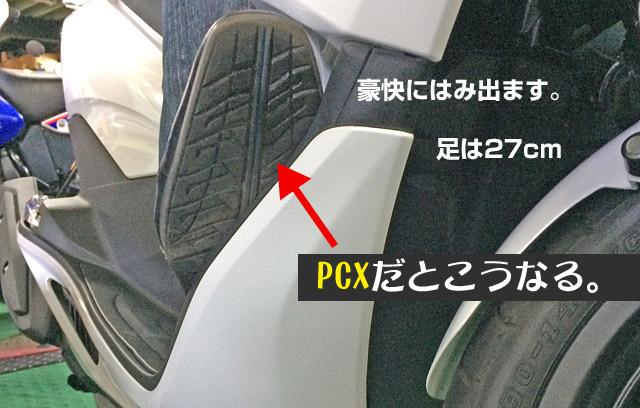 PCXははみ出る