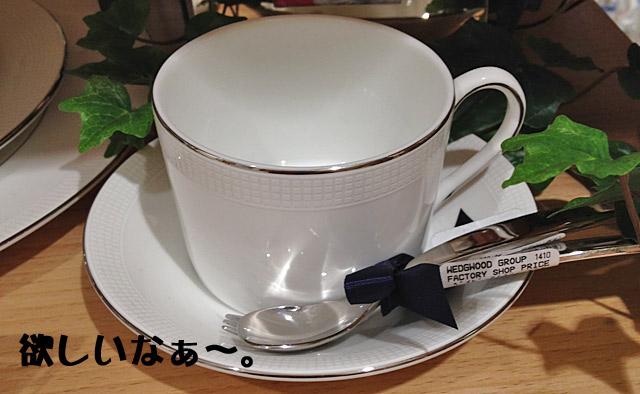 ウェッジウッドのカップ2