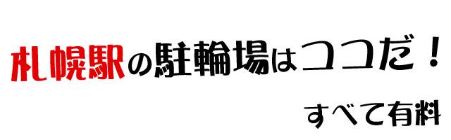 札幌駅周辺の駐輪場はココ!
