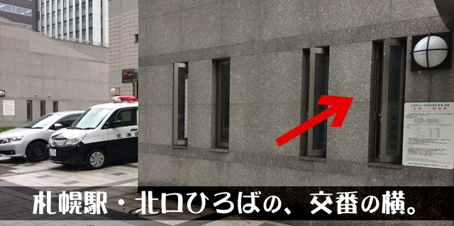 札幌駅北口広場東棟