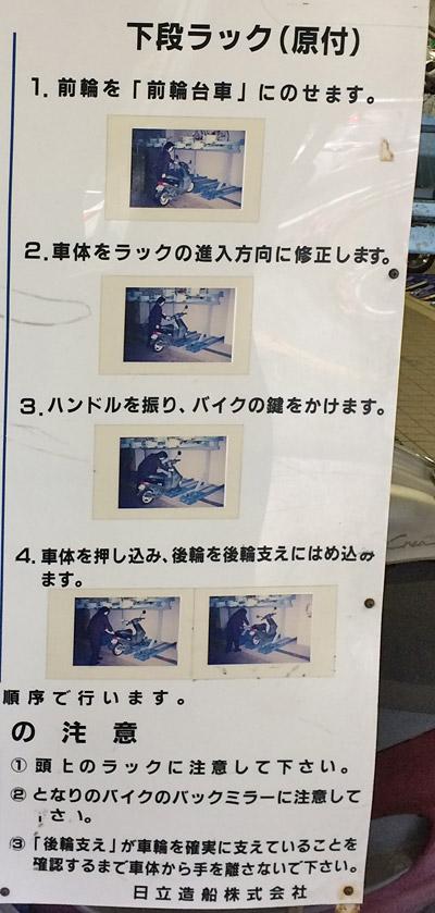 原付50cc駐輪場の使い方