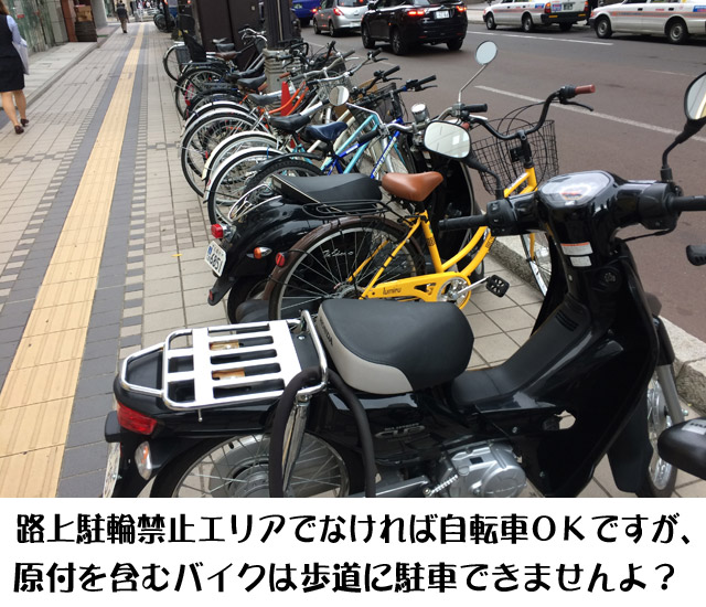 歩道にバイクは違法駐車