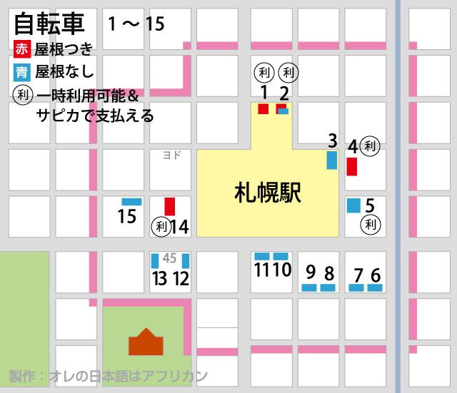 札幌駅駐輪場マップ。自転車偏。