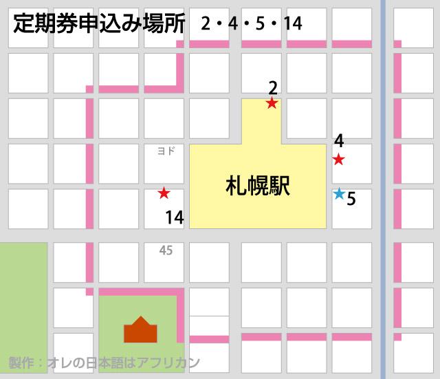 札幌駐輪定期券購入場所