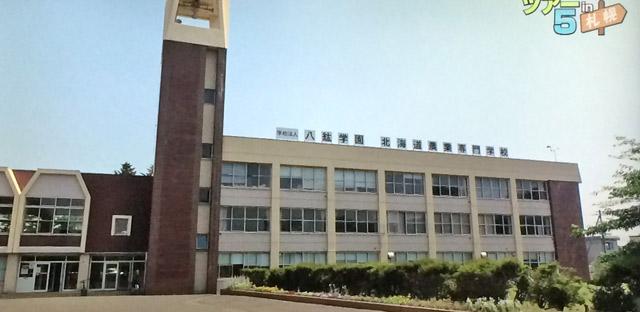 八紘学園・北海道農業専門学校