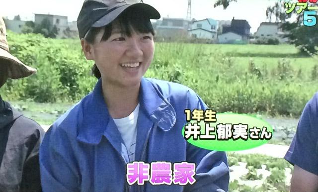 井上郁美は非農家