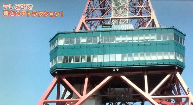 札幌テレビ塔でバンジージャンプ