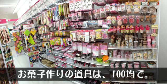 100円ショップでお菓子道具を買う