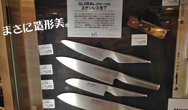 グローバルの包丁、素敵~
