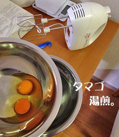 たまごを湯煎