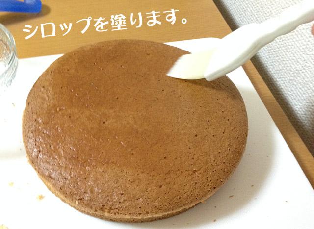 スポンジケーキにシロップを塗ります