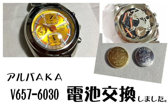 アルバAKA、V657-6030の電池交換