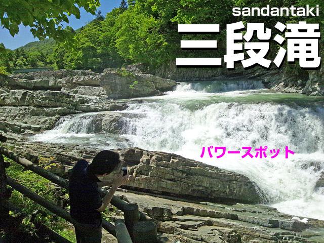 水しぶきっ!富良野の途中で、三段滝を撮影。