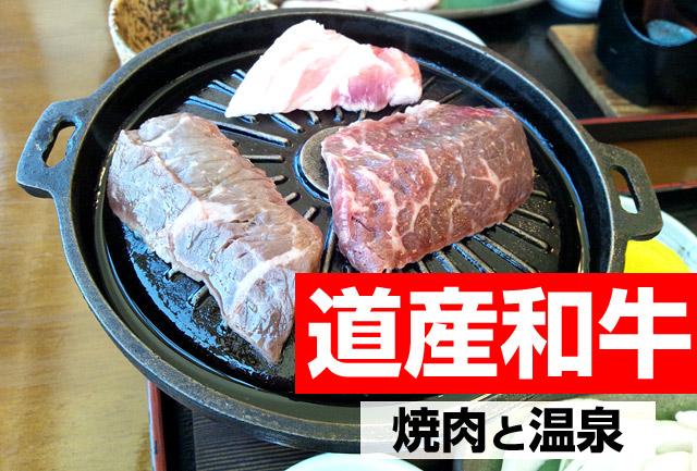富良野カミホロ荘で焼肉ランチ