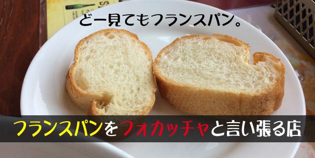 フランスパンをフォカッチャと言い張る店、札幌マミーズ