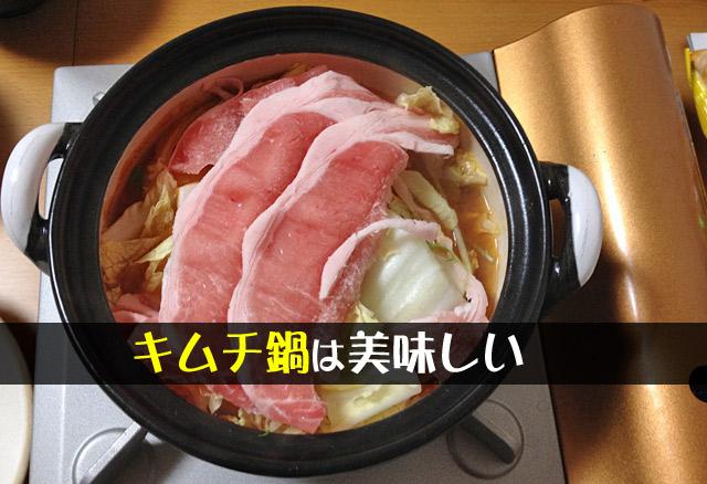 男の手料理・キムチ鍋