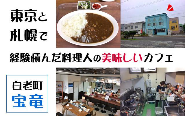 北海道ツーリングで立ち寄りたいカフェ、白老宝竜
