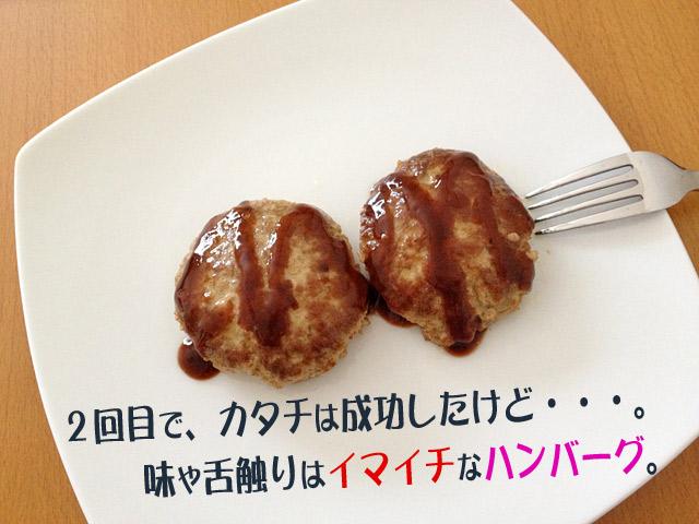 男の手料理。ハンバーグ豚100%