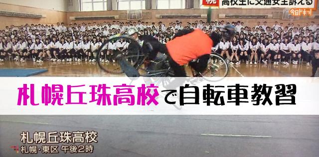 丘珠高校で自転車の安全教室
