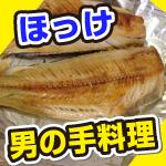 男の手料理。焼き魚・ホッケをフライパンで焼く。