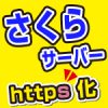 https化とSSLサーバー証明書を発行する