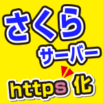 さくらのレンタルサーバーで、https化の方法とSSL証明書の発行手順。