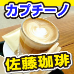 札幌のカフェ。佐藤珈琲店で美味しいカプチーノ。